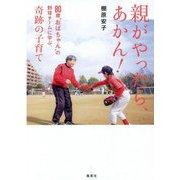 """親がやったら、あかん!―80歳""""おばちゃん""""の野球チームに学ぶ、奇跡の子育て [単行本]"""