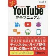 YouTube完全マニュアル―ビジネスにも役立つ! 第2版 [単行本]