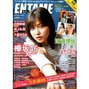 ENTAME (エンタメ) 2020年 07月号 [雑誌]