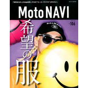 MOTO NAVI 2020年 06月号 [雑誌]
