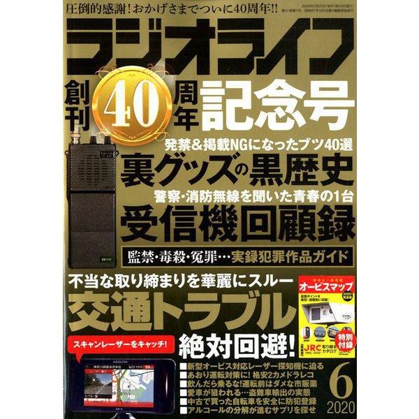 ラジオライフ 2020年 06月号 [雑誌]