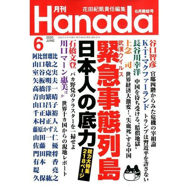 月刊Hanada 2020年 06月号 [雑誌]