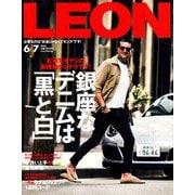 LEON (レオン) 2020年 07月号 [雑誌]