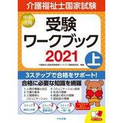 介護福祉士国家試験受験ワークブック〈2021 上〉 [単行本]