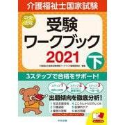 介護福祉士国家試験受験ワークブック〈2021 下〉 [単行本]