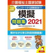 介護福祉士国家試験模擬問題集〈2021〉 [単行本]