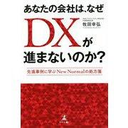 あなたの会社は、なぜDXが進まないのか?―先進事例に学ぶNew Normalの処方箋 [単行本]