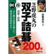 芝野虎丸の双子詰碁200題 [単行本]