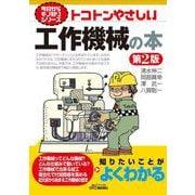 トコトンやさしい工作機械の本 第2版 (B&Tブックス―今日からモノ知りシリーズ) [単行本]