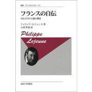 フランスの自伝〈新装版〉-自伝文学の主題と構造(叢書・ウニベルシタス<474>) [全集叢書]