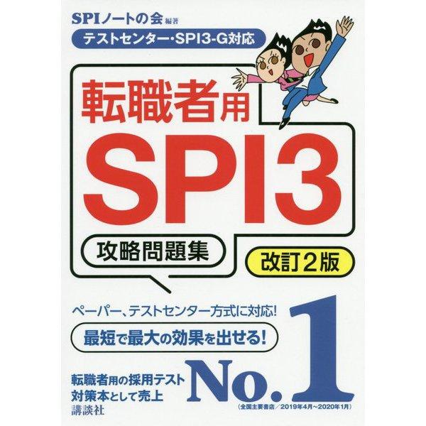 転職者用SPI3攻略問題集―テストセンター・SPI3-G対応 改訂2版 (本当の就職テストシリーズ) [単行本]