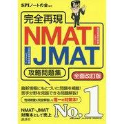 完全再現 NMAT・JMAT攻略問題集 全面改訂版 (本当の就職テストシリーズ) [単行本]