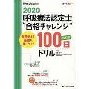 """2020 呼吸療法認定士""""合格チャレンジ""""100日ドリル-毎日使えて基礎が身につく!(みんなの呼吸器 Respica 別冊) [単行本]"""