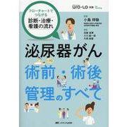泌尿器がん 術前・術後管理のすべて-フローチャートでつながる 診断・治療・看護の流れ(泌尿器Care & Cure Uro-Lo別冊for nursing) [単行本]