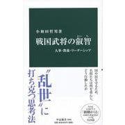 戦国武将の叡智―人事・教養・リーダーシップ(中公新書) [新書]