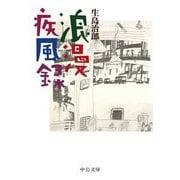 浪漫疾風録(中公文庫) [文庫]