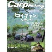 Carp Fishing 2020 [ムックその他]