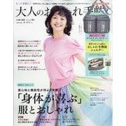 大人のおしゃれ手帖 2020年 06月号 [雑誌]
