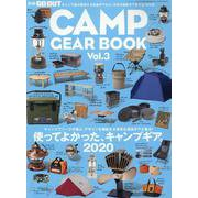 GO OUT CAMP GEAR BOOK - キャンプ ギア - Vol.3 [ムックその他]