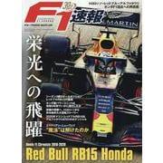 Red Bull RB15 Honda ~ Honda F1 Chronicle 2018 - 2020 ~ [ムックその他]