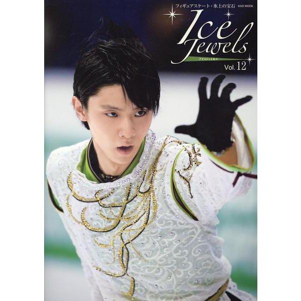 Ice Jewels(アイスジュエルズ)Vol.12 [ムックその他]