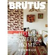 BRUTUS (ブルータス) 2020年 5/15号 [雑誌]