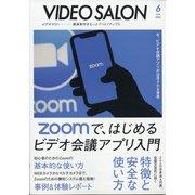 ビデオ SALON (サロン) 2020年 06月号 [雑誌]