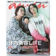 an・an (アン・アン) 2020年 5/6号 [雑誌]