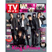 週刊 TVガイド 関東版 2020年 5/1号 [雑誌]