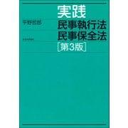 実践 民事執行法・民事保全法 第3版 [単行本]