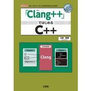 「Clang++」ではじめるC++(I・O BOOKS) [単行本]