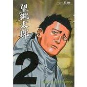 望郷太郎(2)(モーニング KC) [コミック]
