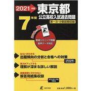 東京都公立高校入試過去問題<2021年度> [全集叢書]