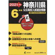 神奈川県公立高校入試過去問題<2021年度> [全集叢書]