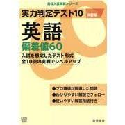 実力判定テスト10 英語偏差値60 (改訂版) [全集叢書]