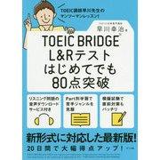 TOEIC BRIDGE L&Rテストはじめてでも80点突破 [単行本]
