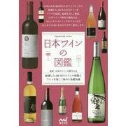 日本ワインの図鑑 [単行本]