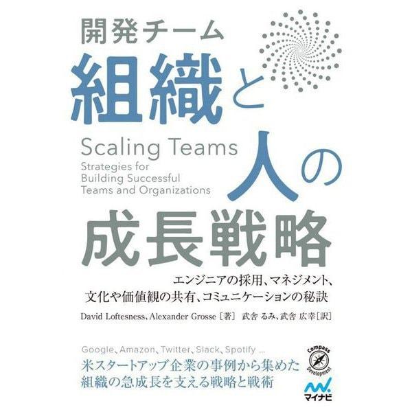 Scaling Teams 開発チーム 組織と人の成長戦略―エンジニアの採用、マネジメント、文化や価値観の共有、コミュニケーションの秘訣 [単行本]