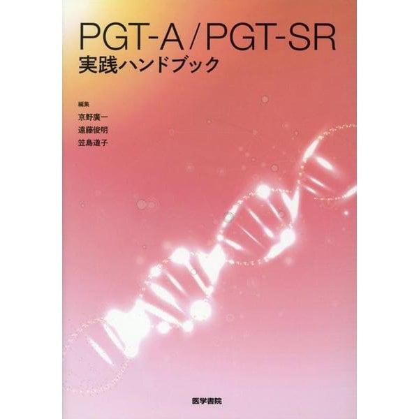 PGT-A/PGT-SR実践ハンドブック [単行本]