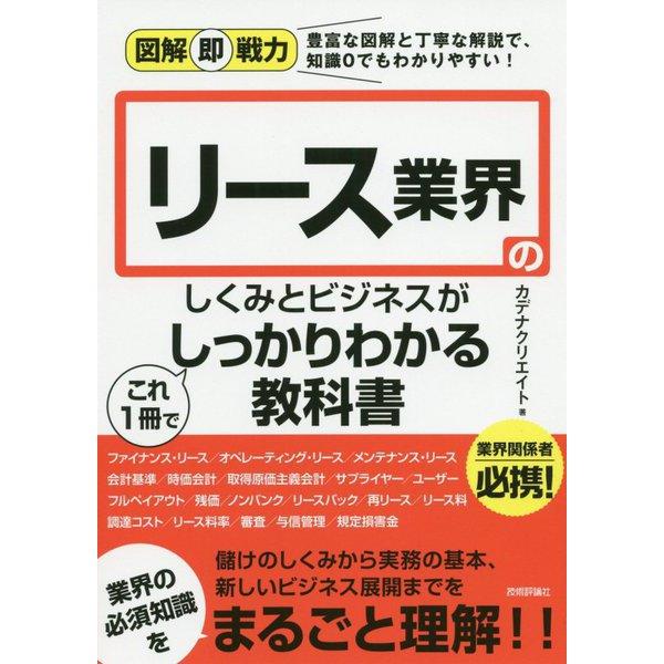 リース業界のしくみとビジネスがこれ1冊でしっかりわかる教科書(図解即戦力) [単行本]