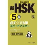 新HSK5級 必ず☆でる単スピードマスター 中級1350語 [単行本]