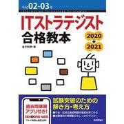 ITストラテジスト合格教本〈令和02-03年〉 第2版 [単行本]