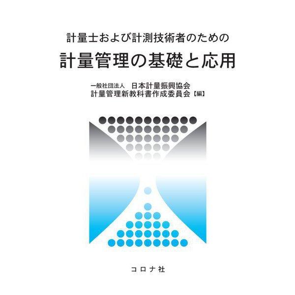 計量士および計測技術者のための計量管理の基礎と応用 [単行本]