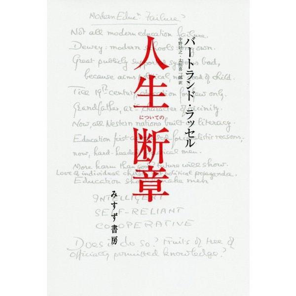 人生についての断章 新装版 [単行本]