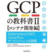 GCPの教科書〈2〉コンテナ開発編―KubernetesとGKE、Cloud Run、サービスメッシュを詳解 [単行本]