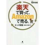 楽天で買って、Amazonで売る。―ネット物販最強の稼ぎ方 [単行本]