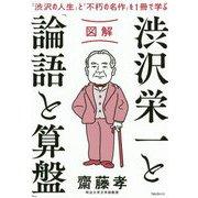 図解 渋沢栄一と「論語と算盤」 [単行本]
