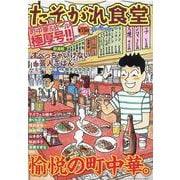 たそがれ食堂<vol.19>(バーズコミックス プラス) [コミック]
