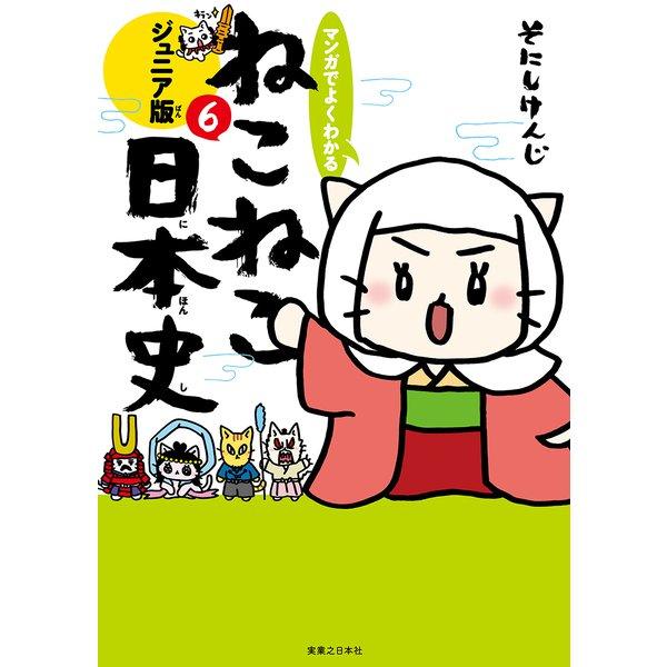 マンガでよくわかる ねこねこ日本史 ジュニア版6<6> [単行本]