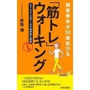 健康寿命が10歳延びる「筋トレ」ウォーキング 決定版(青春新書PLAYBOOKS) [新書]
